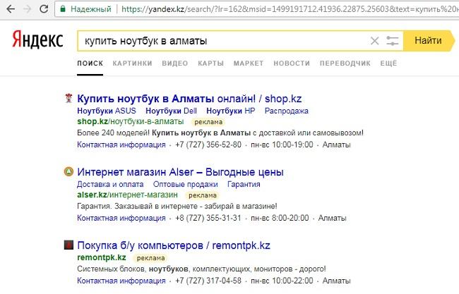 Яндекс Директ в Алматы
