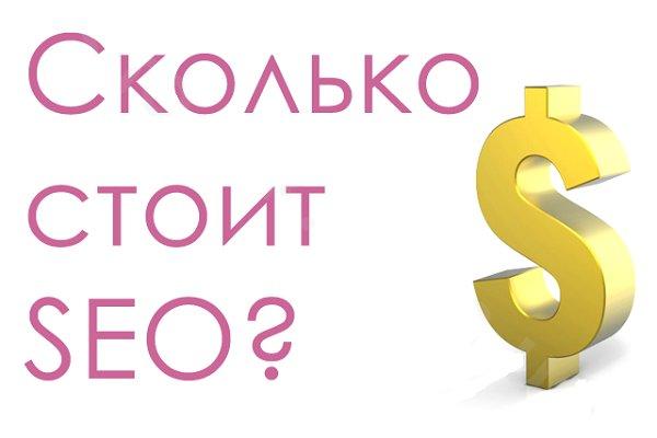 Сколько стоит SEO в Алматы