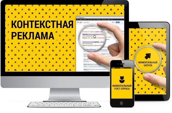 Контекстная реклама для онлайн-магазинов в Алматы