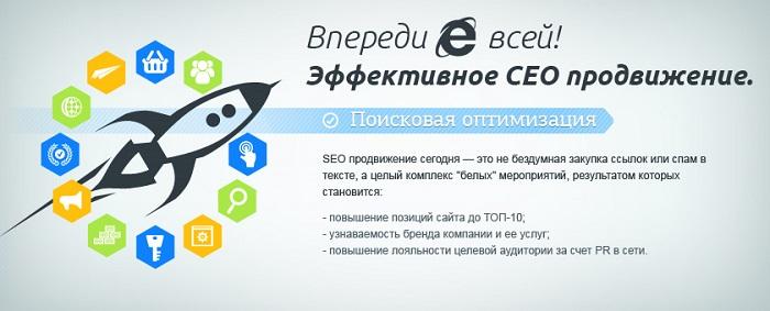 Эффективное seo в Алматы
