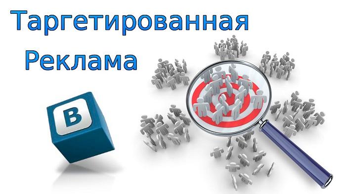 Реклама во Вконтакте в Алматы
