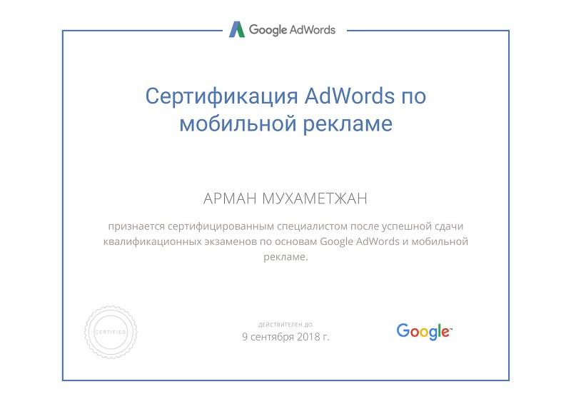 Сертификация по мобильной рекламе