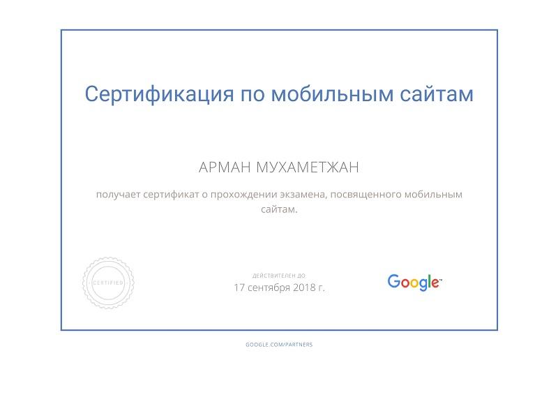 Сертификация по мобильным сайтам