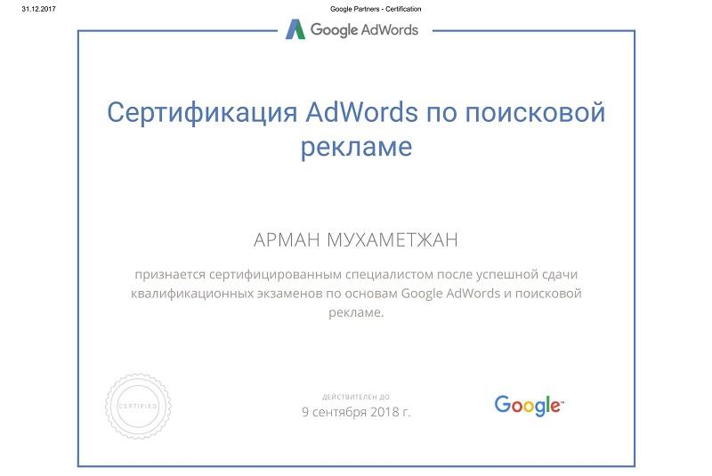 Основы поисковой рекламы Google Partners Certification
